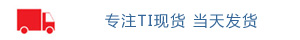 中国销售额排名前十的TI代理商